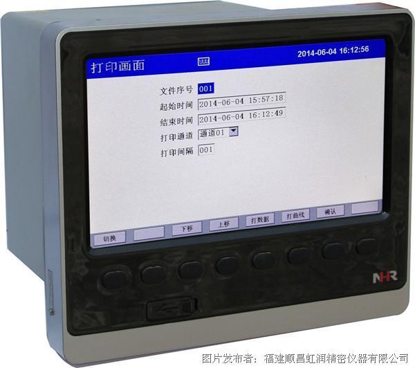 虹润 NHR-8300C系列触摸屏彩色调节无纸记录仪