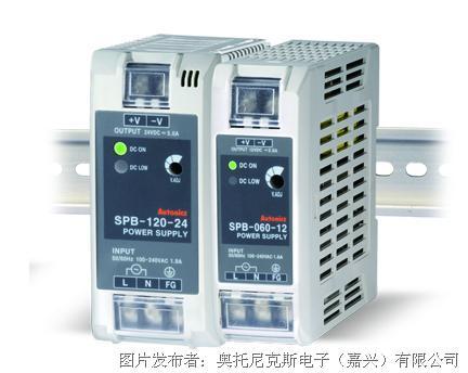 奥托尼克斯 SPB系列DIN导轨式和固定螺钉型开关电源