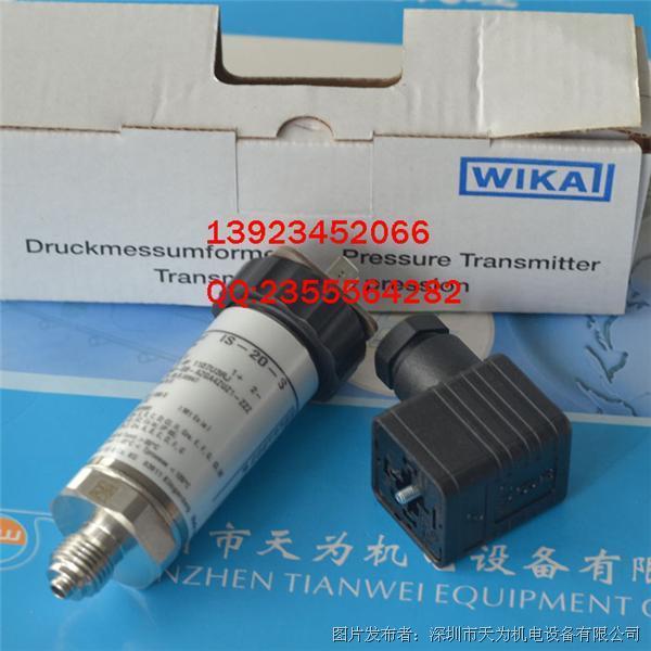 WIKA威卡 IS-2x系列IS-20-S压力传感器