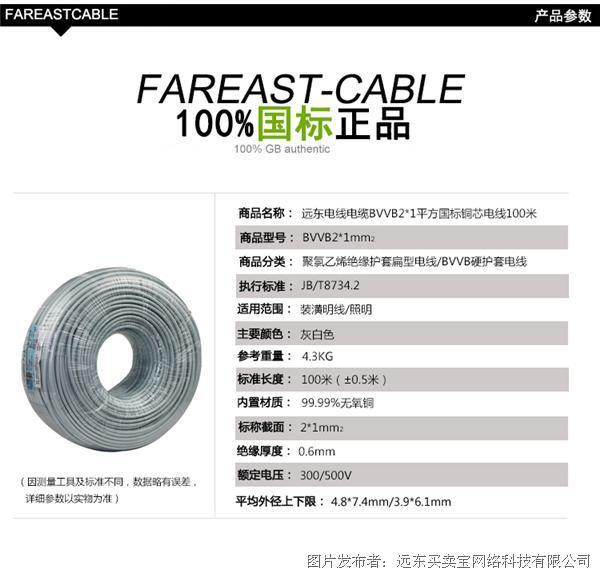 远东BVVB电线电缆