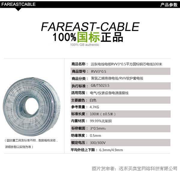远东RVV3*0.5平方电线电缆