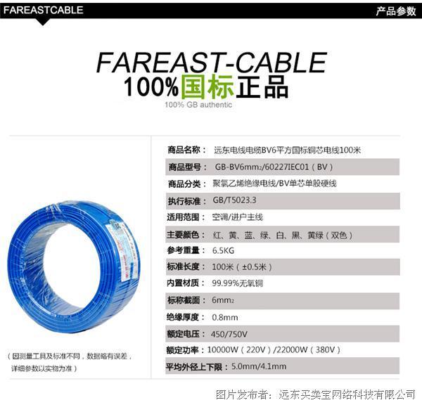 远东 ZR-BV6平方电线电缆