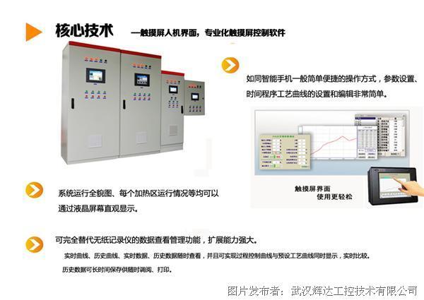 辉达工控HUIDA多功能组态型触摸屏温控器系列产品