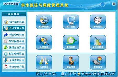 唐山平升 供水一體化綜合信息平臺