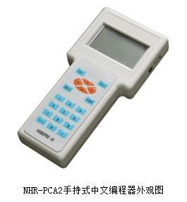 虹润 NHR-PCA2 手持式中文编程器