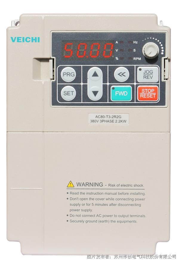 伟创  AC80B高性能变频器