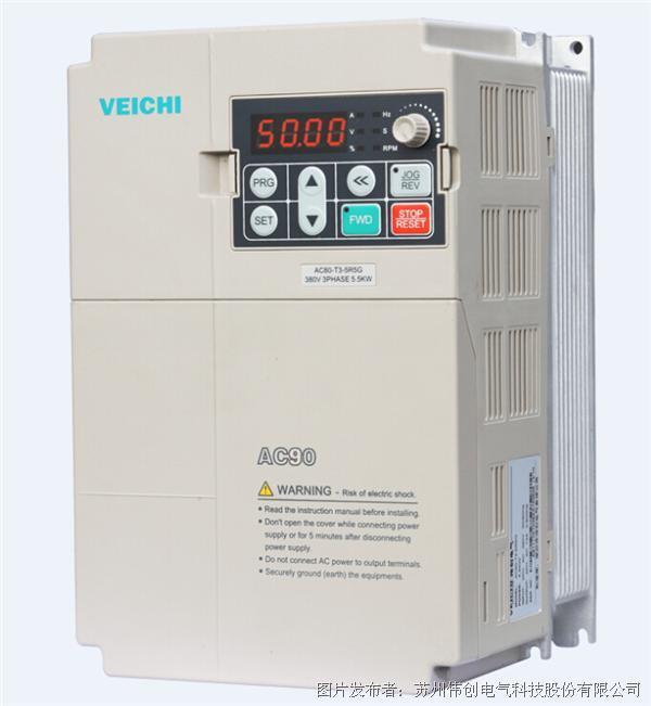 伟创  AC90张力控制专用变频器