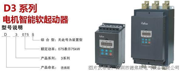 德弗斯D3系列电机软启动器