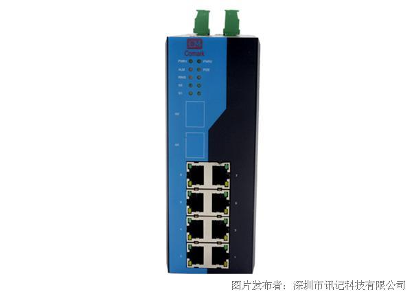 讯记科技10口网管型工业以太网交换机