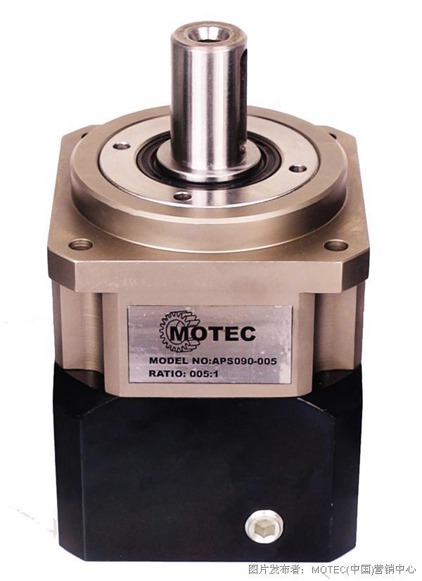 MOTEC APS二级减速机