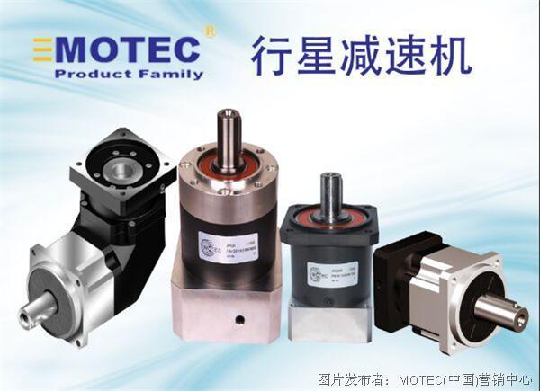 MOTEC APX二级减速机