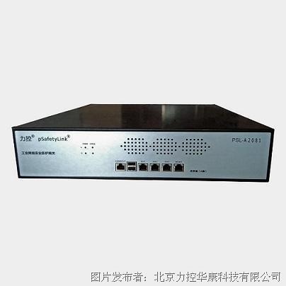力控华康 PSL工业防护网关