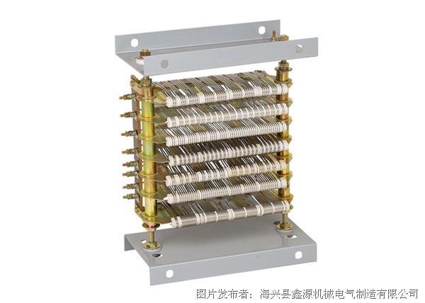 鑫源ZX2系列電阻器