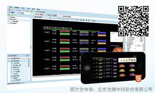 龙博中科 手机组态开发平台