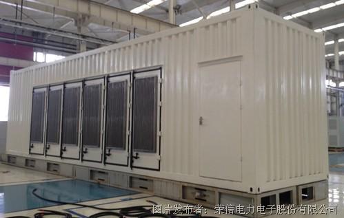 荣信RMVC系列集装箱高压变频器