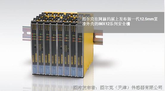 图尔克新一代IMX12系列安全栅