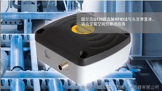 图尔克紧凑型超高频RFID读写头