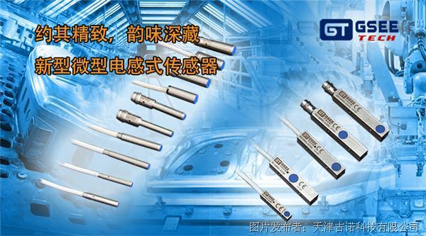 吉诺科技 新型微型电感式传感器