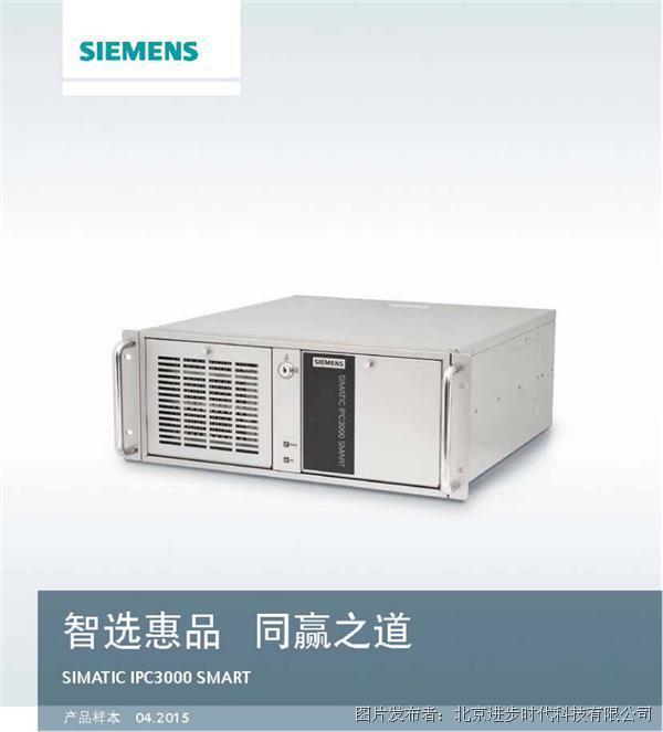 SIMATIC IPC3000 SMART工控机