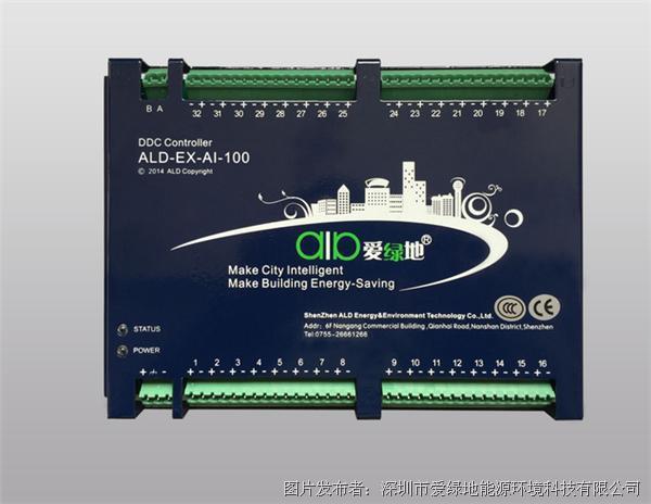 爱绿地ALD-EX-AI-100 模拟输入控制器