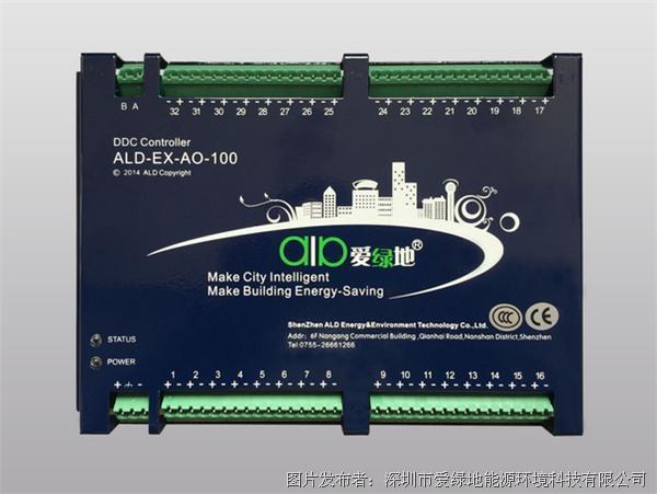 爱绿地ALD-EX-AO-100 模拟输出控制器