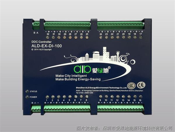 爱绿地ALD-EX-DI-100 数字输入控制器
