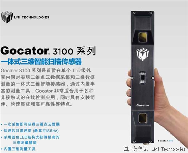 LMI  Gocator 3100系列一体式三维智能传感器