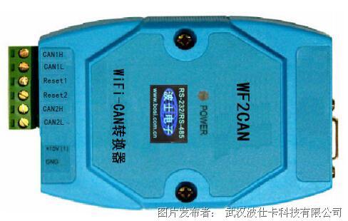 波仕 无线WiFi/CAN 转换器/CAN无线通信