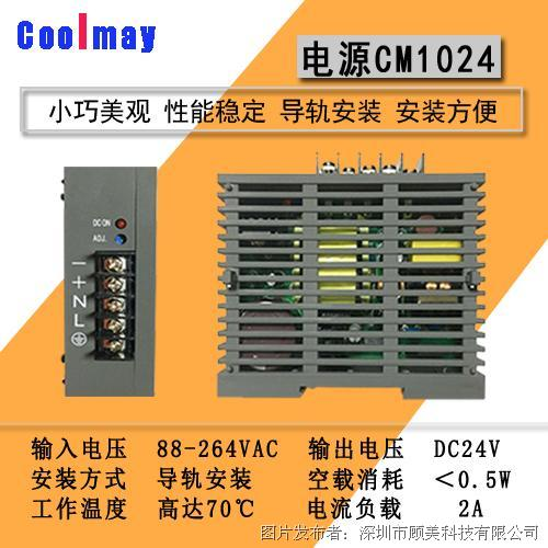 顾美 CM1024导轨式工业电源