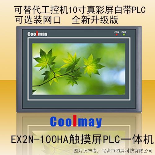 Coolmay EX2N-100HA 升级版触摸屏PLC一体机
