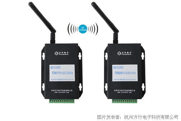 方竹 無線模擬量傳輸與還原模塊