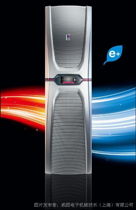 威图 Blue e+ 温控系统