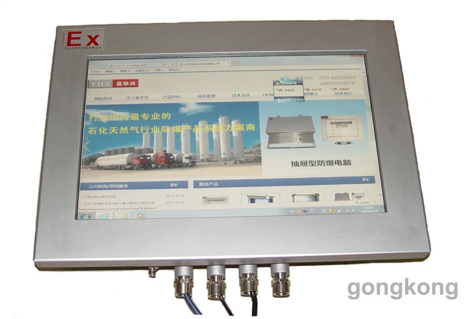 亚华兴 YHX-220EC  I7处理器 防爆触摸电脑