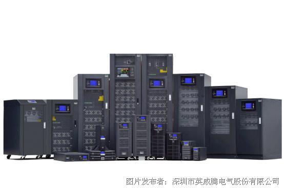 英威腾 RM系列模块化UPS