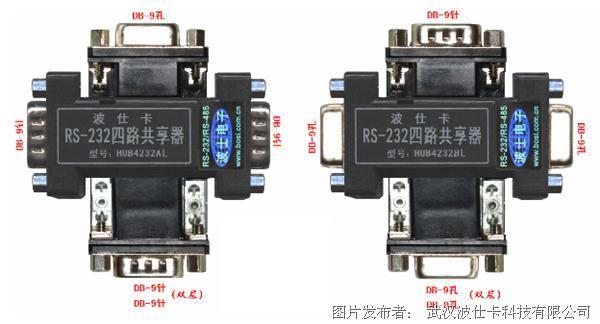 波仕电子RS-232全信号4对1智能共享器