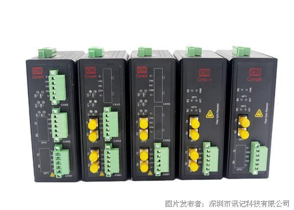 深圳訊記Can冗余光纖環網中繼器