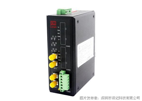 深圳讯记Can冗余光纤环网中继器