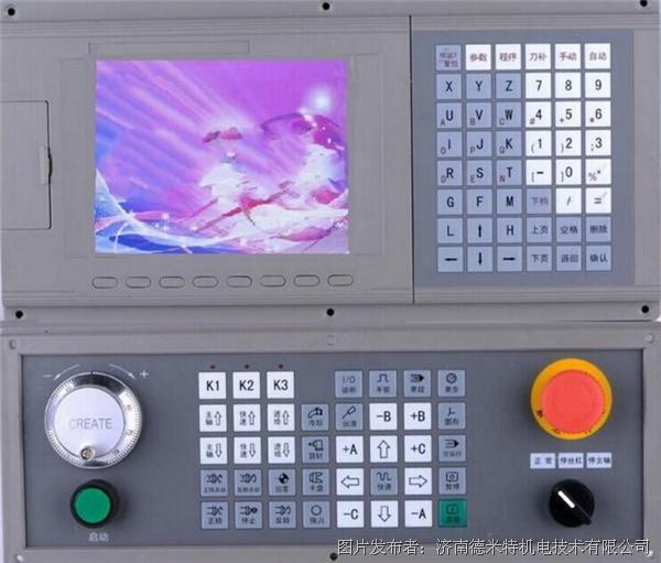 德米特 DM8000L数控车铣床控制系统