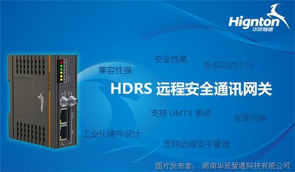 华辰智通 RS422串口plc wifi通讯远程监控模块