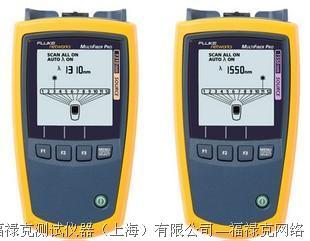 福禄克 光功率计及光纤测试工具包