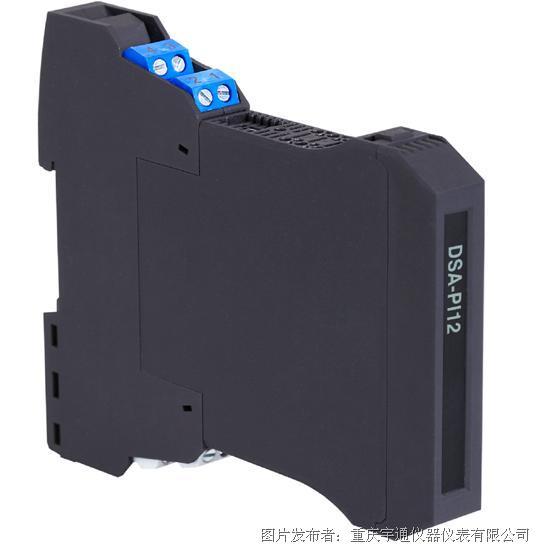 宇通 DSA-PI  配电或电流输入安全栅