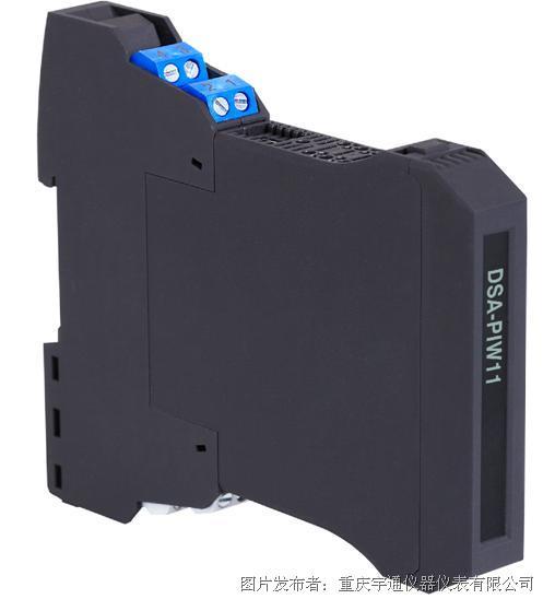 宇通 DSA- PIW  配电或电流输入安全栅