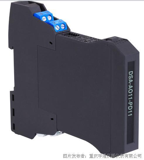 宇通 DSA-AO-PD  输出型+配电输入型安全栅