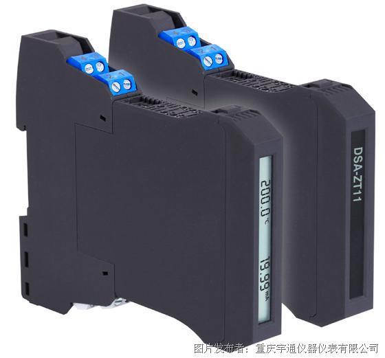 宇通DSA-ZT 通用热电偶或热电阻输入安全栅