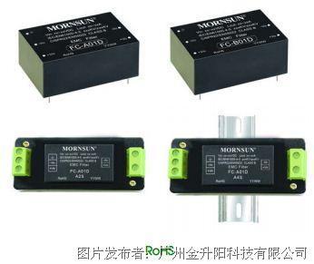 金升陽 FC-A01D & FC-B01D 系列EMC 濾波器