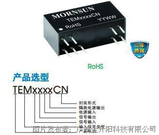 金升陽 TEMxxxxCN系列 信號調理模塊