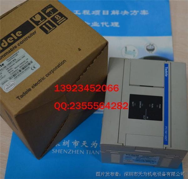 泰德奥PC1M-14MT/ES  PLC可编程控制器