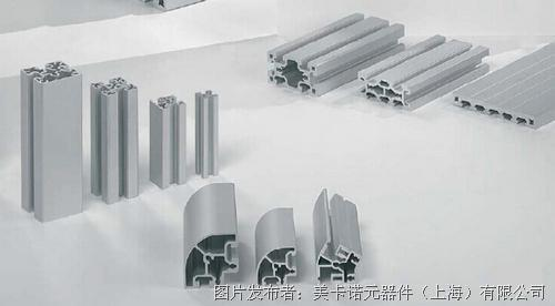 美卡诺  Blocan铝型材系列