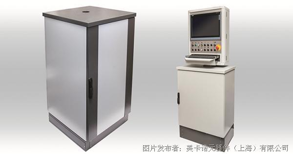 美卡諾機柜及工業自動化