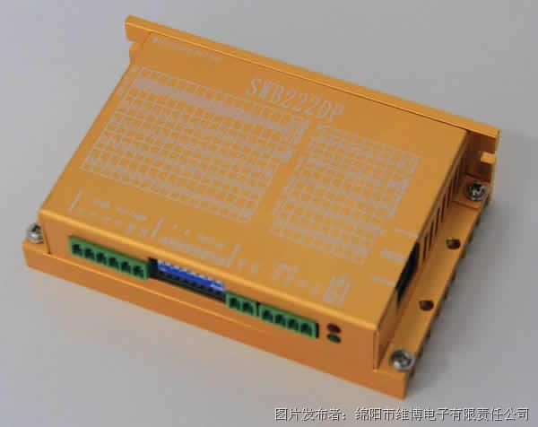 维博电子 SWB222DP开环步进驱动器